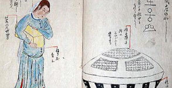 Utsuro Bune Japanese Edo Period UFO Evidence